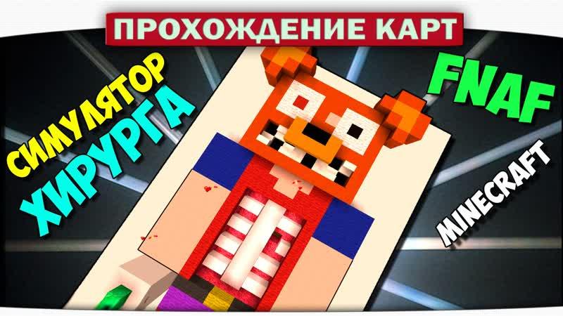 [DILLERON ★ Play] Фредди в Больнице FNAF!! Симулятор Хирурга - Прохождение Карт Minecraft