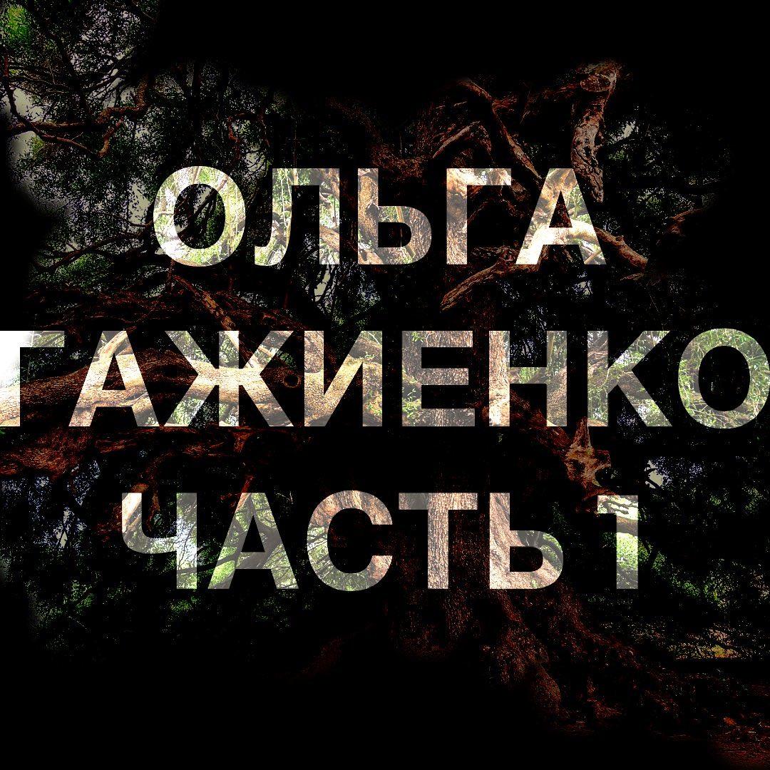 Алексей Гажиенко об Ольге Гажиенко