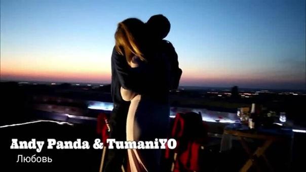 Текст песни Andy Panda & TumaniYO - Любовь...