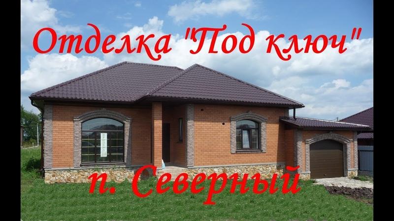 Коттедж 140 м2 Под ключ в п. Северный | grant-dom.ru