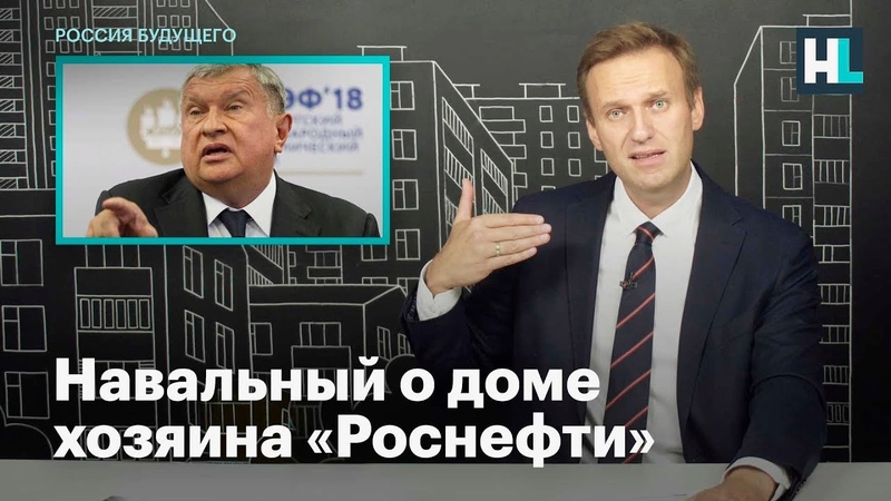 Навальный о доме хозяина Роснефти