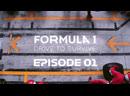 Формула 1 Стремление выжить 1 сезон 1 серия