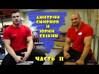 Юрий Белкин и Дмитрий Смирнов. Ответы на вопросы. Часть 2
