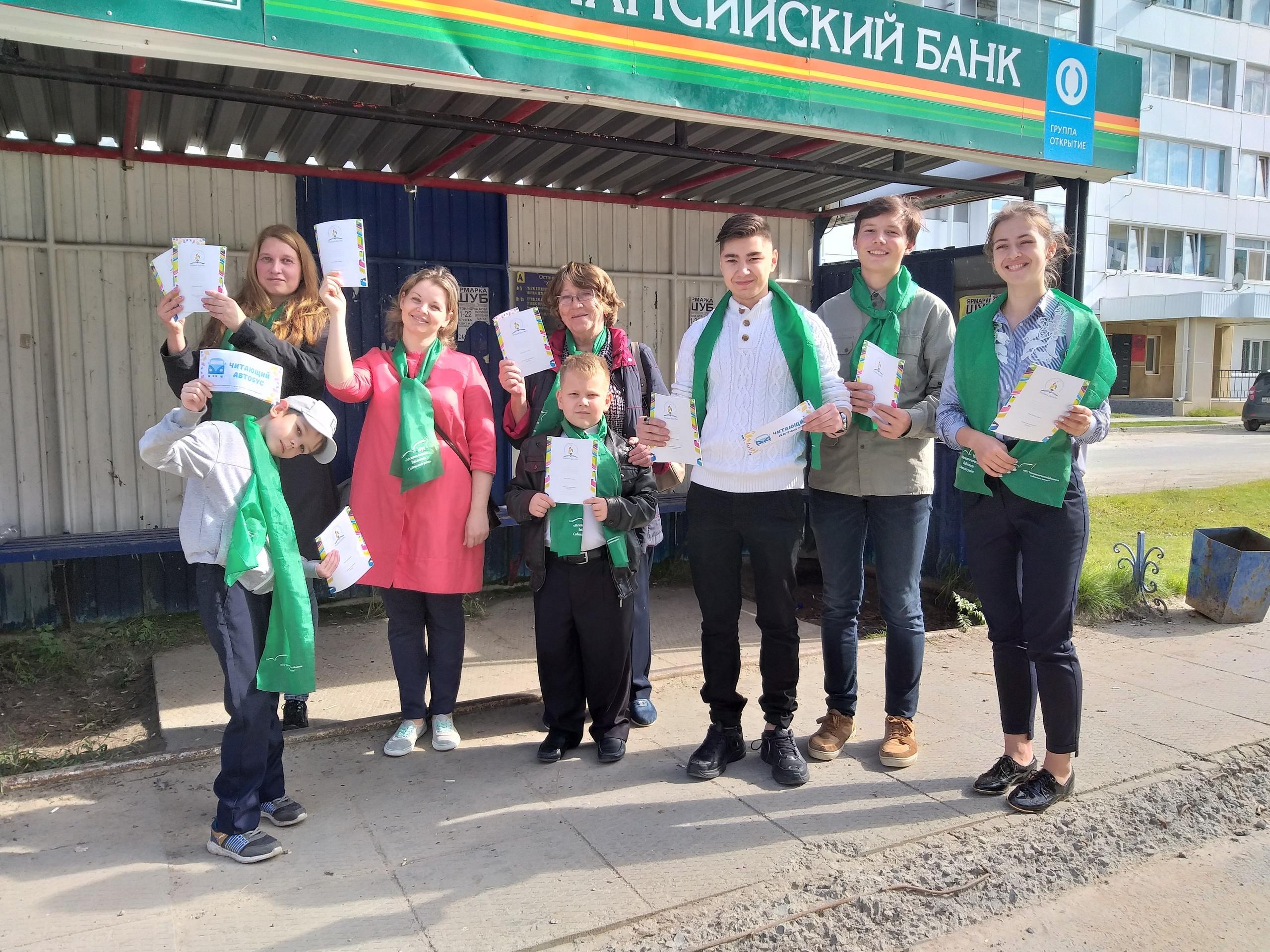 В Советском прошла Международная акция «Читающий автобус»