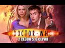 Доктор кто. 2 сезон 5, 6 серия