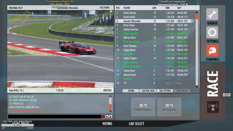 Okayama @ 4 этап VRC McLaren Senna GTR - LIVE