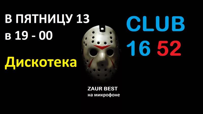 PATY ПЯТНИЦА 13 CLUB 16 52 в 19 - 00