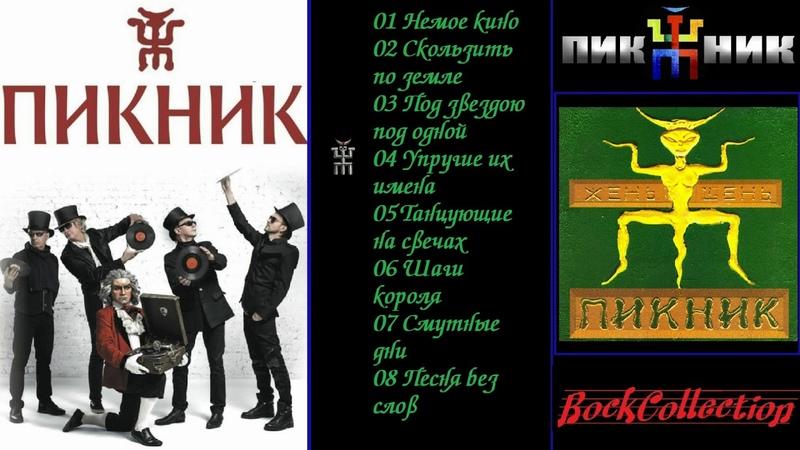 Пикник - Жень Шень (Full album) 1996