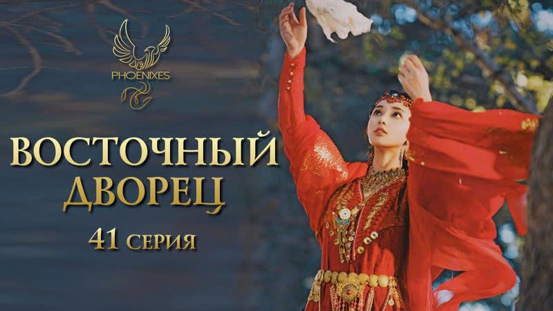 FSG Phoenixes Восточный дворец Прощай моя принцесса 41 52 субтитры