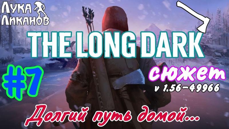 The Long Dark (v1 56 49966) стрим 7.Долгий путь домой.