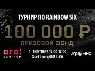 Турнир по rainbow six на игромире 2019