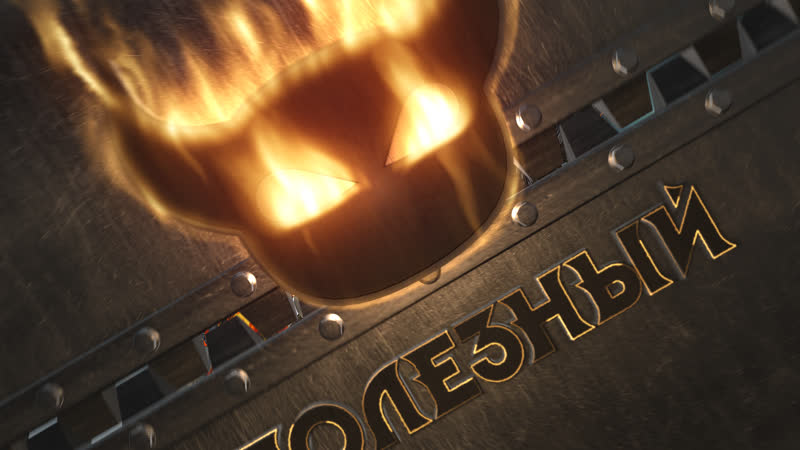 BesPoleznyi 2019 Hell Gate Transition