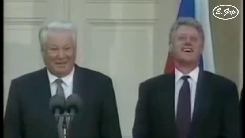 Клинтон смеётся над Ельциным