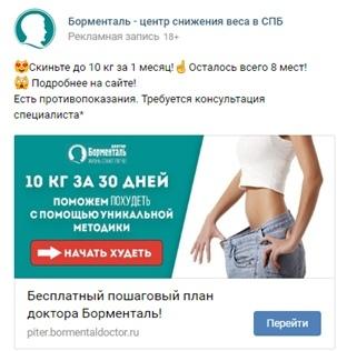 Кейс: «48 заявок на диагностику по похудению в клинику Борменталь»