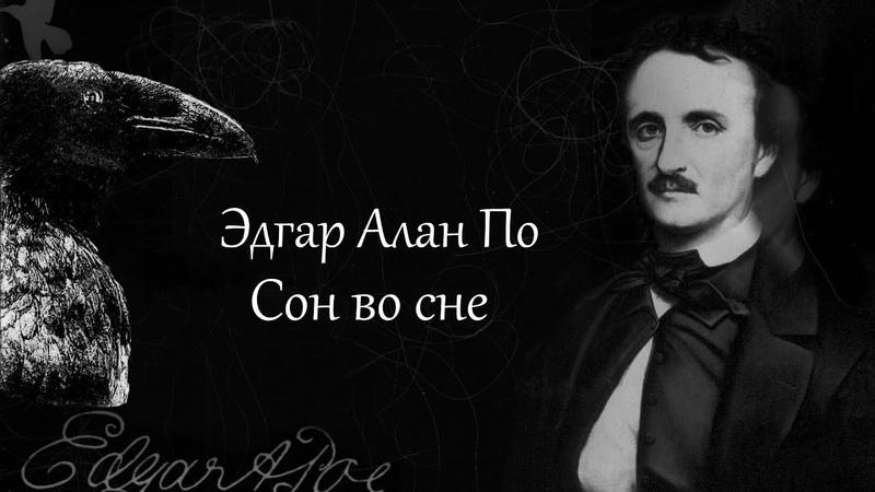 Эдгар Аллан По Сон во сне Биография и факты жизни великого поэта и писателя