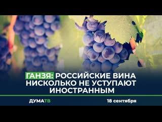 Ганзя: российские вина нисколько не уступают иностранным