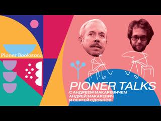 Pioner Talks с Андреем Макаревичем: телевидение в 1990-е, Остраконы, эпоха большой нелюбви, СМАК на ютубе