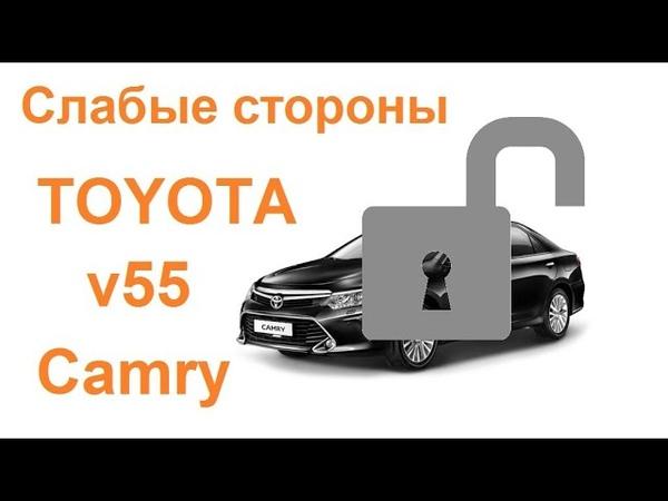 Toyota Camry V55. Как правильно защитить от угона?