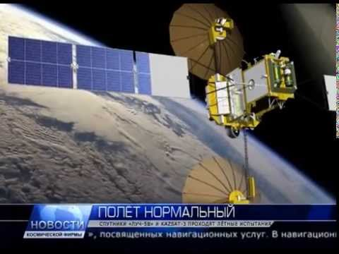 2014.05.06 Спутники «Луч-5В» и KazSat-3 проходят лётные испытания