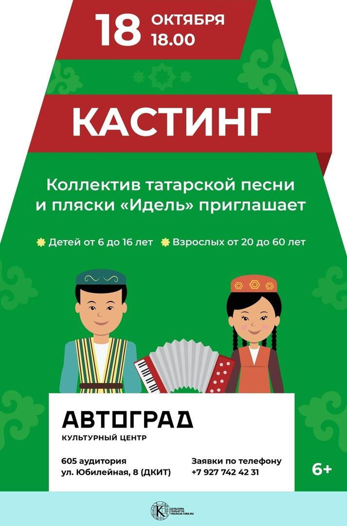 """Кастинг в коллектив """"Идель"""""""