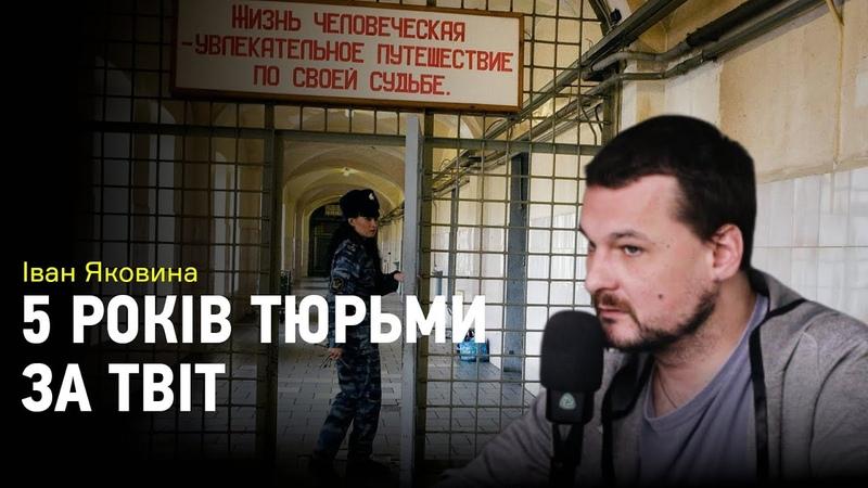 Іван Яковина місцеві вибори у РФ шахрай Бєглов у в'язницю за твіти