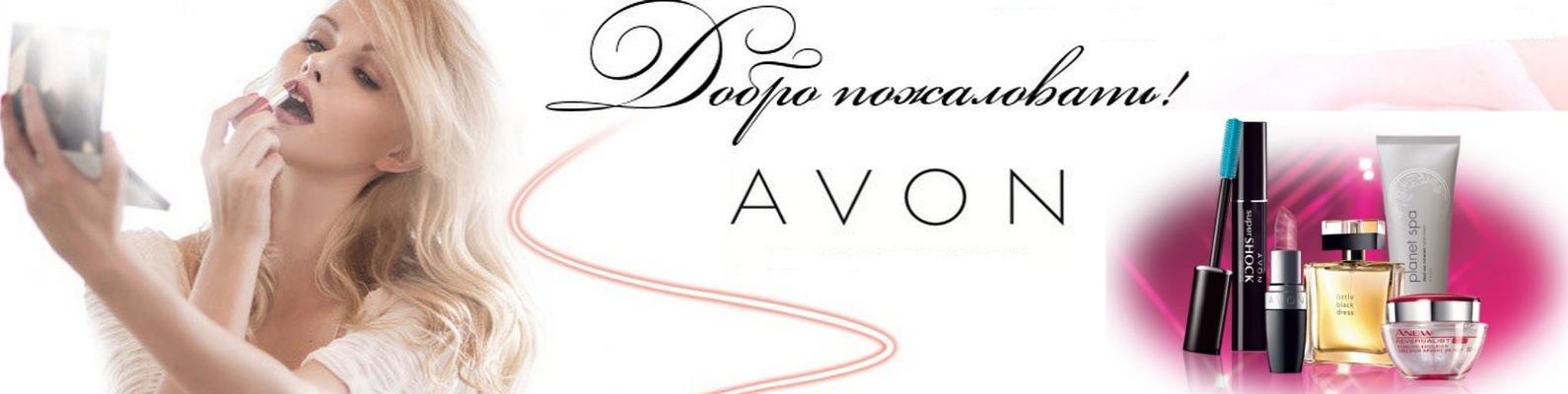 Тюмень эйвон витрину для косметики купить в новосибирске