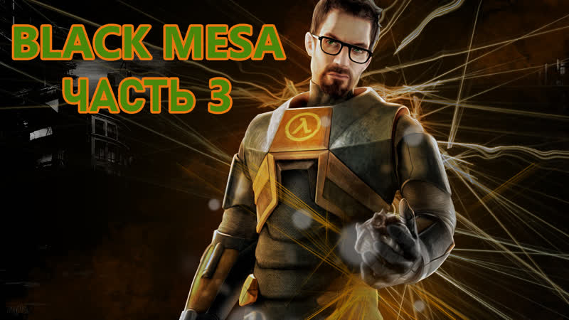 Half Life Remake Прохождение Black Mesa Часть 3