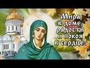 Поздравляю Вас .С Покровом Пресвятой Богородицы .Музыкальная открытка.