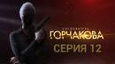 Следователь Горчакова 12 серия Интер