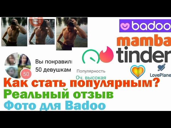 ОТЗЫВ НА САЙТЫ ЗНАКОМСТВ BADOO MAMBA TINDER