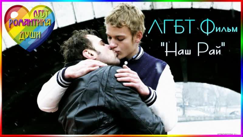 💿 ЛГБТ Фильм ✦Наш Рай/Notre Paradis✦ (Франция 2011 )