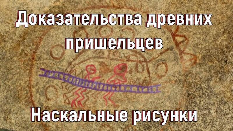 Доказательства древних пришельцев. Наскальные рисунки.