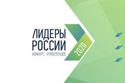 Участвуйте в всероссийском конкурсе управленцев «Лидеры России» 2019-2020 гг.