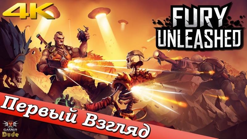Fury Unleashed ПЕРВЫЙ ВЗГЛЯД ОТ EGD