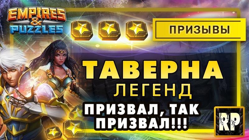 Запоздалый призыв Таверны Легенд от соклановца Empires and puzzles ruslpuzzles