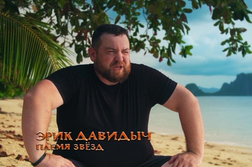 Эрик Давидыч Последний Герой фото, видео, инстаграм