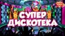 Танцевальный марафон СУПЕР ДИСКОТЕКА! Танцуй вместе с Super Party!