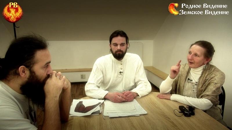 Любаслава и Иван Частухин Крик Души Шьём правильно для нашего здоровья