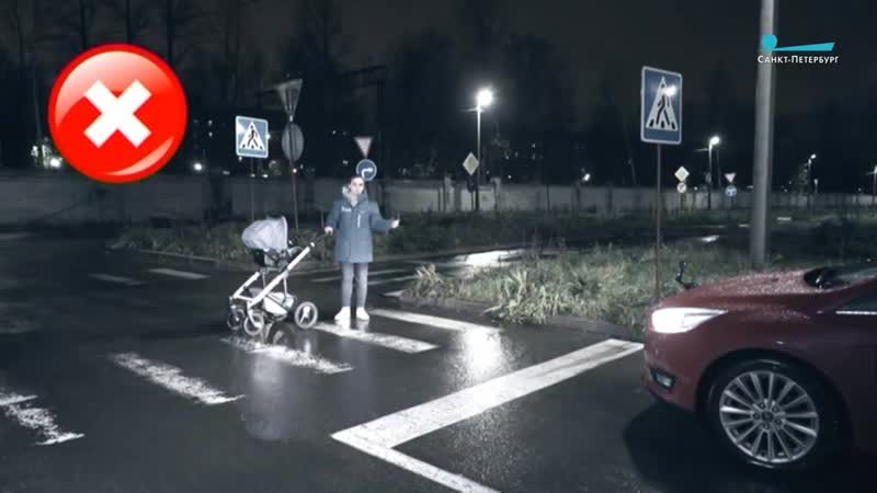 Обратите внимение! Главные ошибки пешеходов