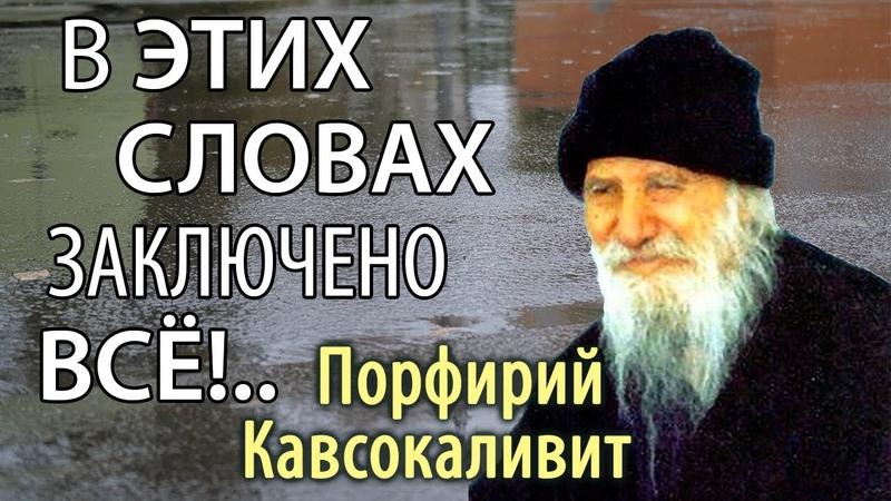 Господи Иисусе Христе помилуй мя Как молиться Порфирий Кавсокаливит