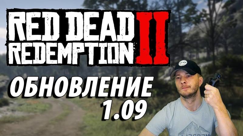 ЧТО НОВОГО В RED DEAD REDEMPTION 2 ONLINE ОБНОВЛЕНИЕ 1.09