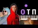 Мэйби Бэйби COLDCLOUD ОТП ● караоке PIANO KARAOKE ● НОТЫ MIDI