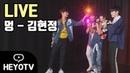 용국x시현x우담x진영 - '멍' 노래방 라이브('bruise' karaoke live)