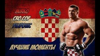 Самый сильный удар в истории MMA БЕЗУМНЫЙ хорват Мирко КроКоп