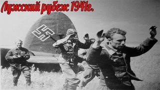 """Кто перемалывал дивизию СС """"Тотенкопф"""" Лужский рубеж 1941г. военные истории"""