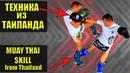 Фишки в тайском боксе ВЫБИВ техника боя муай тай фишки в муай тай приемы базовая техника обучение