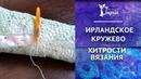 Хитрости вязания ирландского кружева ❦ Соединение узких деталей