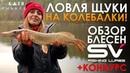 29 Октября 2019 ЛОВЛЯ ЩУКИ НА КОЛЕБАЛКИ! Обзор блесен SV FISHING КОНКУРС!