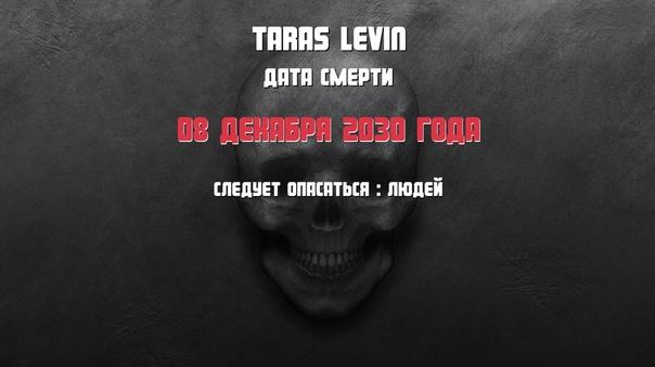 Taras Levin: Это моя дата смерти   Свою можно узнать здесь : https://vk.com/app7118706
