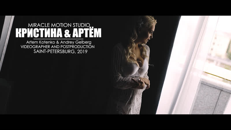 Свадебный клип для Кристины и Артема. 2019